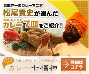 カレー七福神